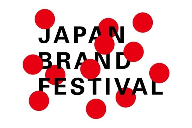 JAPAN BRAND FESTIVAL実行委員会