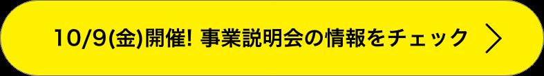 10/9(金)開催! 事業説明会の情報をチェック