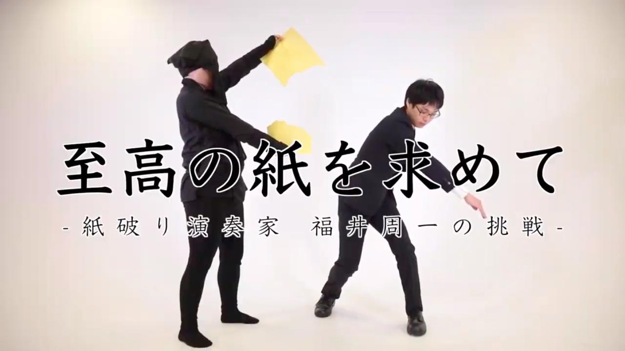 """Searching for unsurpassable paper – paper-tearing musician Shuichi Fukui's challenge."""