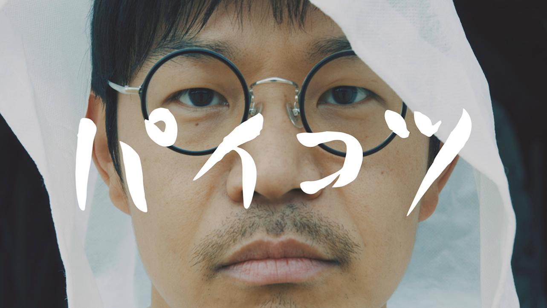 Title:「PAIKOTSU」 Creator:kohe Matsui